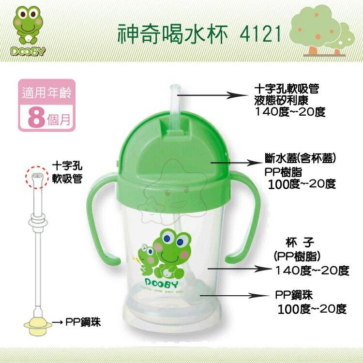 【大成婦嬰】DOOBY 大眼蛙 神奇喝水杯200cc (4121)  學習杯 多功能杯 1