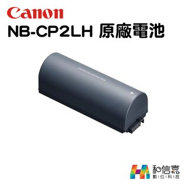 原廠電池【和信嘉】CanonNB-CP2LH鋰電池適用SELPHY相印機CP1200CP1300台灣彩虹公司貨