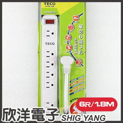 ※ 欣洋電子 ※ TECO 東元 3孔(3P)單切6插座電腦電源延長線 ( 防火塑膠材質、平貼壁插表面 ) 1.8米/1.8公尺/1.8M(6尺) (XYFWL16R6)