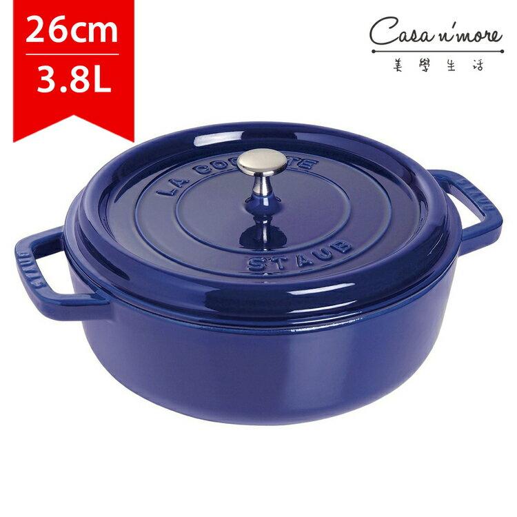 Staub 圓形鑄鐵鍋 湯鍋 燉鍋 炒鍋 26cm 3.8L 淺鍋 深藍 法國製 - 限時優惠好康折扣