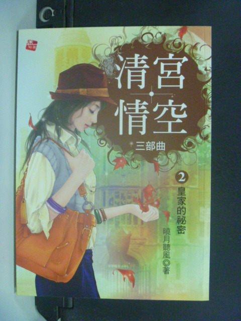 【書寶二手書T2/言情小說_HEH】清宮情空現代篇2-皇家的秘密_曉月聽風