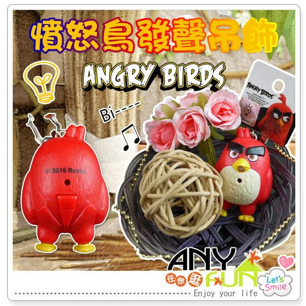 任你逛☆憤怒鳥發聲吊飾 叫聲系列 發光 正版ANGRY BIRDS 憤怒鳥電影 手機遊戲  anyfun【D6065】