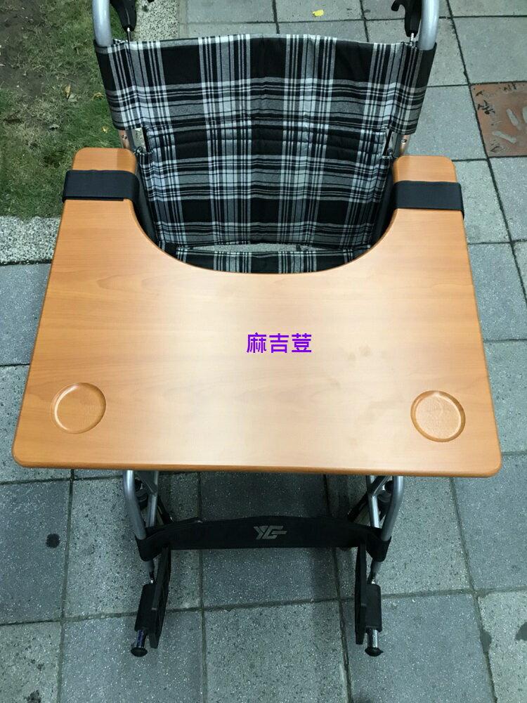 木質 木頭 輪.椅餐桌板 長60x寬51x厚1.5cm X2.4kg 附杯子凹槽 各式鋁合金 鐵製 特製輪.椅都可用