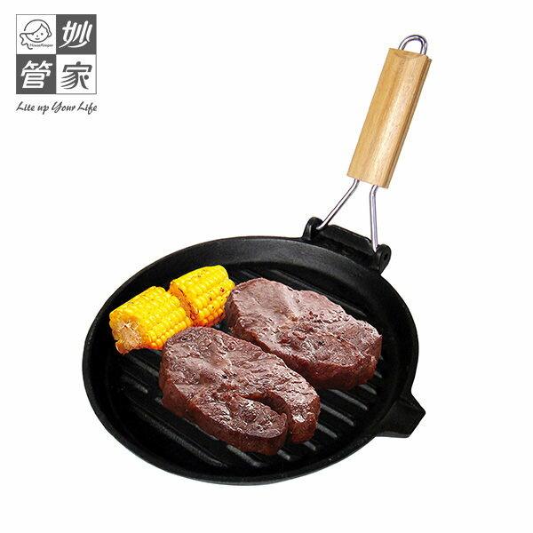 妙管家 鑄鐵烤盤22cm HKGP-22