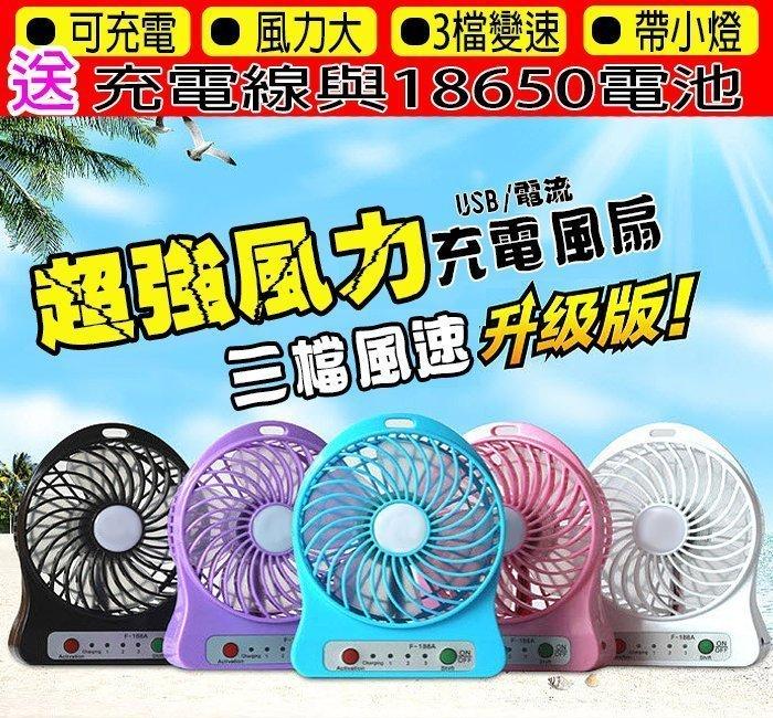 送2400mah 18650電池 超強 迷你風扇 外出風扇 口袋迷你扇 辦公桌 充電式 小電扇 usb風扇 出遊【凱益】