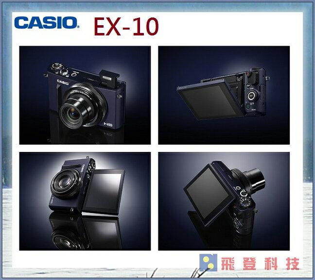 【自拍旗艦機】送32G全配 CASIO EX-10 EX10 頂級自拍類單 台灣卡西歐公司貨 含稅開發票