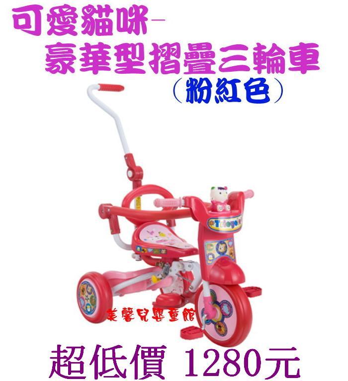 美馨兒*可愛貓咪豪華型摺疊三輪車/三輪腳踏車紅色) 1280元~店面經營