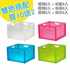 【nicegoods】透彩巧拼收納箱-12入組 (塑膠 整理箱 儲物 樹德)
