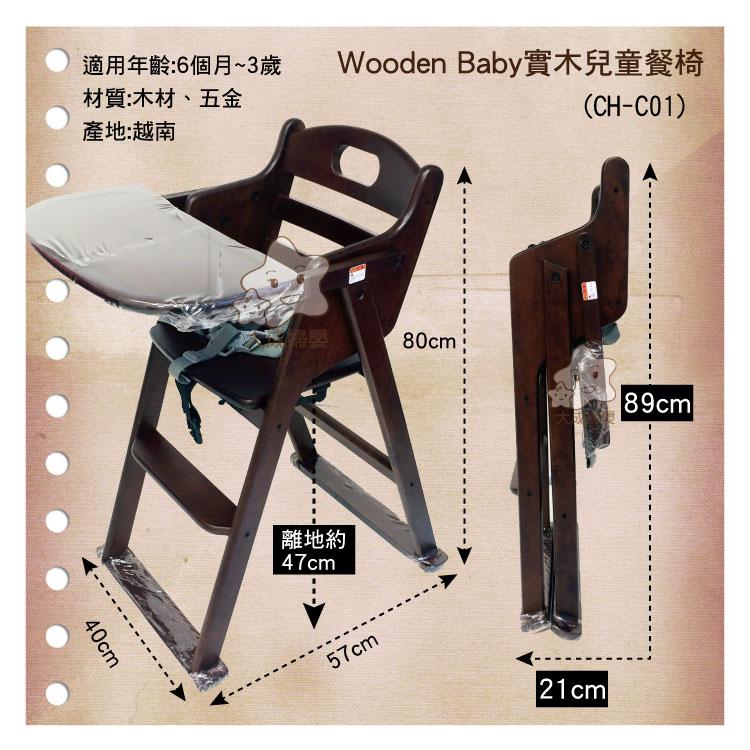 【大成婦嬰】Wooden Baby 實木兒童餐椅(HC-CO01) 椅子 折合 摺疊椅