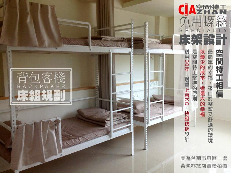 【空間特工】床架設計 免螺絲角鋼 雙人床 展示架 單人床 高低床 樓中樓 親子床 遊戲床 懶人床 全新定製
