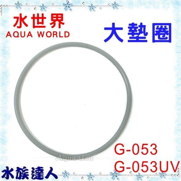 【水族達人】【零件】水世界AQUA WORLD《800桶式過濾器 G-053 G-053UV 專用大墊圈1條》圓桶零件