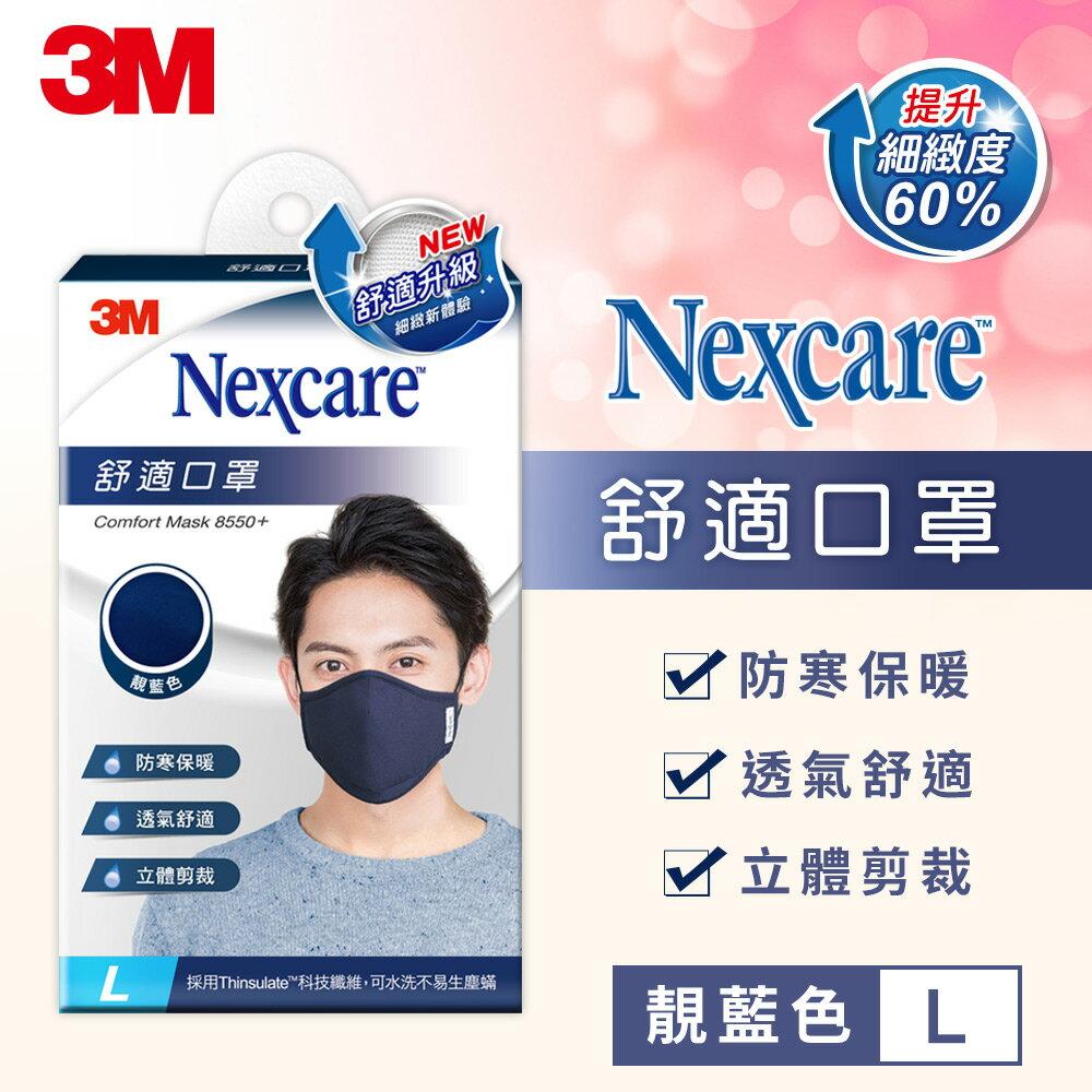 3M 8550+ Nexcare 舒適口罩升級款-靛藍色(L)7100186677★居家購物節 0