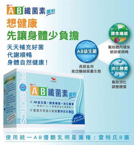 【統一】AB纖菌素菌粉 2g*30包/盒*2盒(共60包) 1