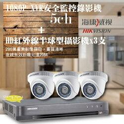 高雄監視器/200萬1080P-TVI/套裝組合【4路監視器+200萬半球型攝影機*3支】DIY組合優惠價
