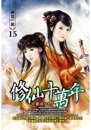 修仙十萬年(15)