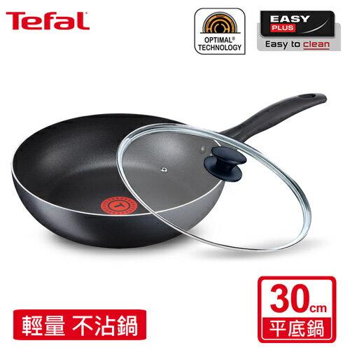 Tefal法國特福輕食光系列30CM不沾平底鍋+玻璃蓋