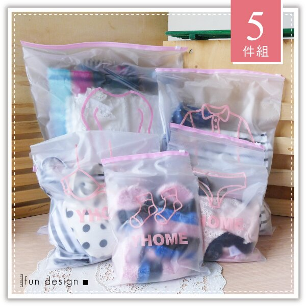 【aife life】衣物夾鏈收納袋五件組/PVC 多功能旅行收納袋/防水萬用包/衣物收納袋/行李整理袋/防水夾鏈袋