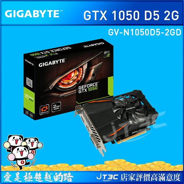 Gigabyte技嘉GeForceGTX1050D52GGV-N1050D5-2GD顯示卡※回饋最高2000點