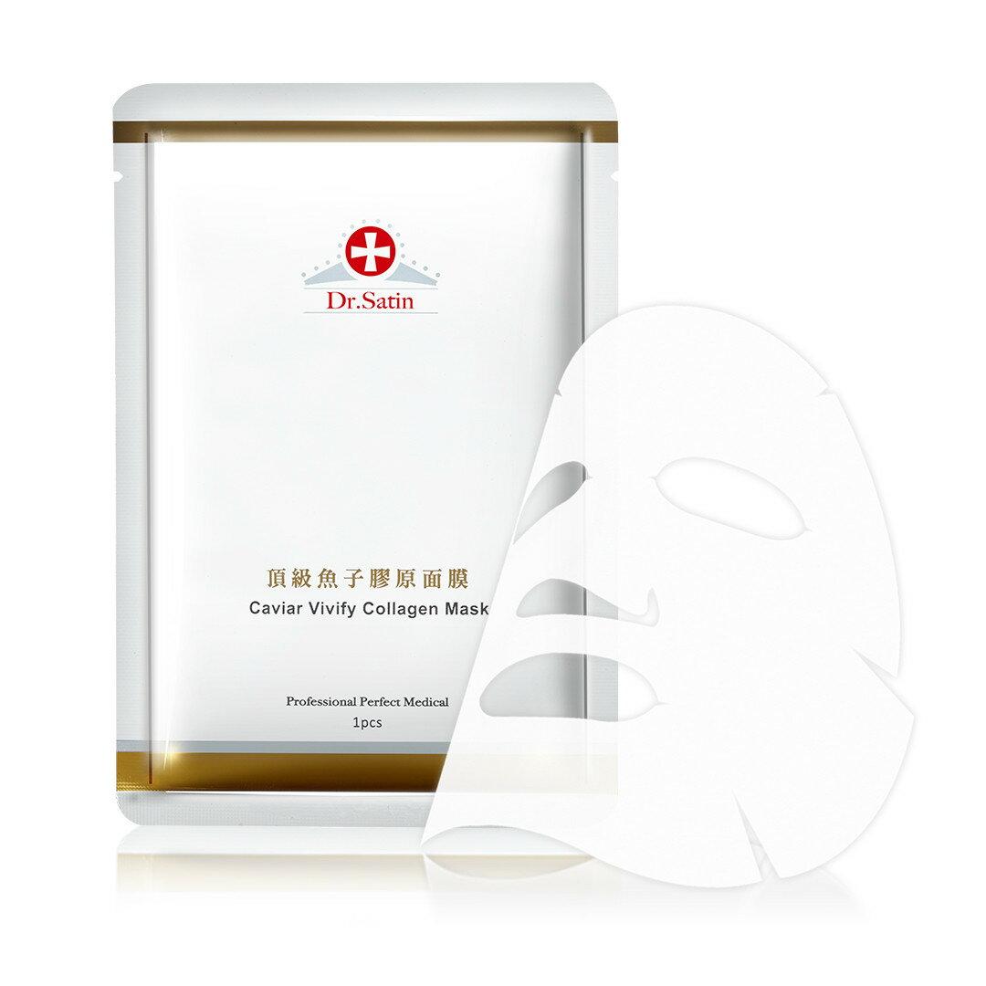 Dr.Satin魚子頂級魚子膠原面膜(3入)【合康連鎖藥局】
