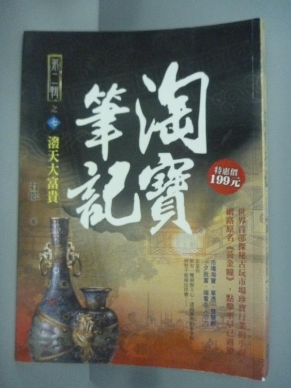 【書寶二手書T1/一般小說_HFC】淘寶筆記Ⅱ之7-潑天大富貴_打眼