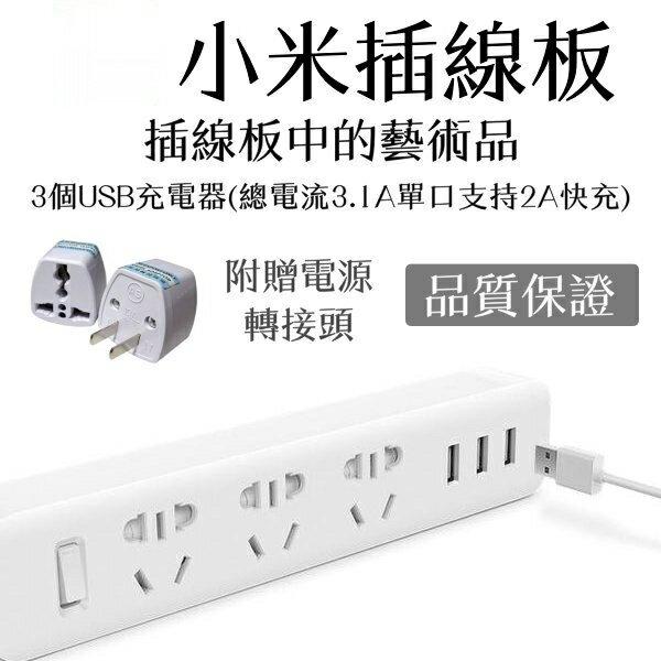 【coni shop】小米插線板 平行輸入代購 USB充電頭 萬用插座 智能插座 手機快充 延長線 送電源轉接頭