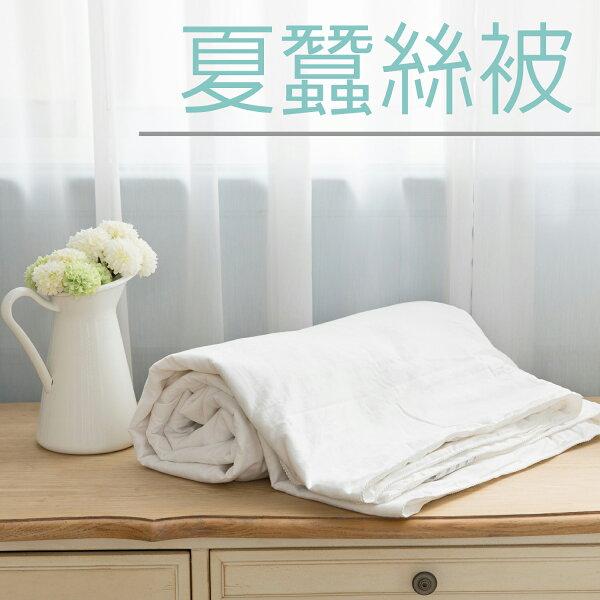 【名流寢飾家居館】100%純蠶絲.夏蠶絲緹花被.純棉表布.特大尺寸