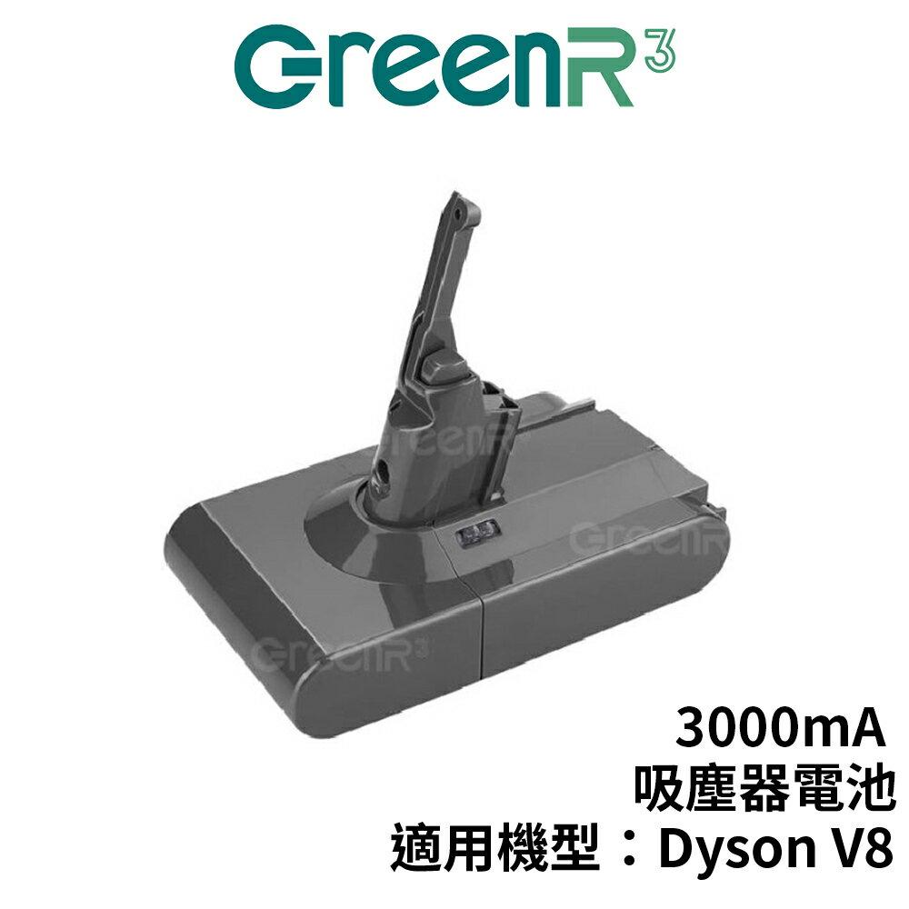 【贈中置濾網】金狸 適用Dyson V8系列吸塵器 3000mA吸塵器鋰電池
