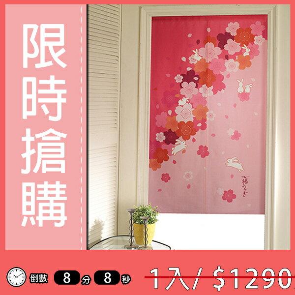 巴芙洛家居生活館:【巴芙洛】日式門簾七福兔85×150cm