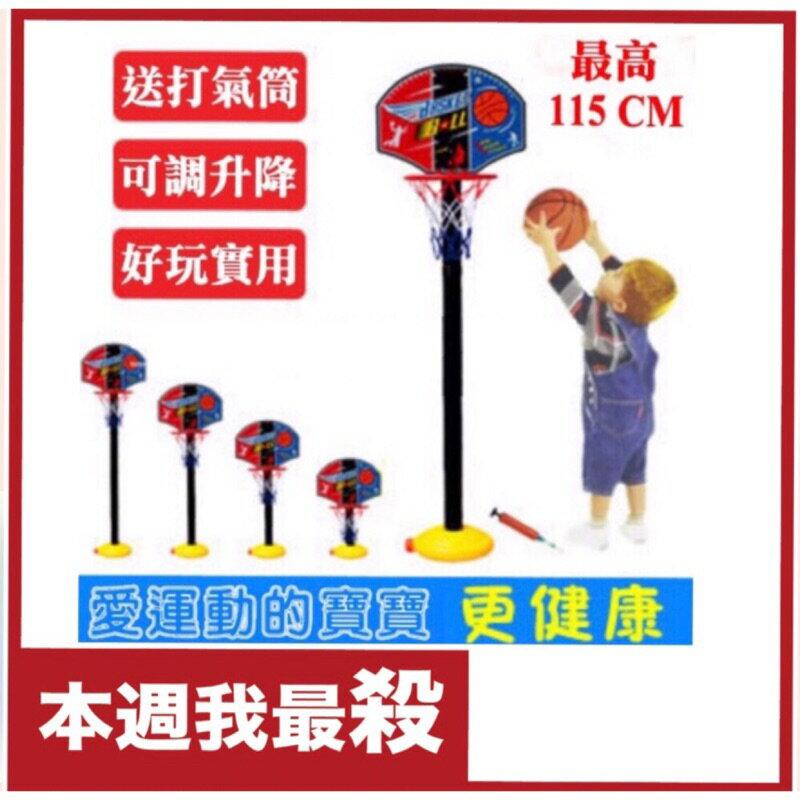 兒童籃球匡 籃球架 籃框 兒童體育玩具 體育用品 投籃 可升降籃球架 付小籃球  打氣筒
