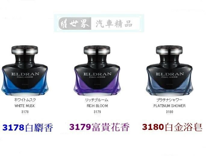 權世界@汽車用品 日本 CARALL ELDRAN KNIGHT 液體香水芳香劑 3178-三種味道選擇