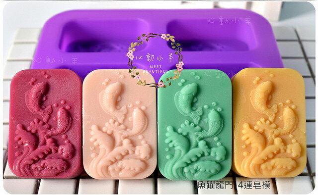 心動小羊^^魚躍龍門4連、4孔皂模矽膠模巧克力模具 蛋糕模 手工皂 矽膠模具 製冰盒 果凍盒 皂模