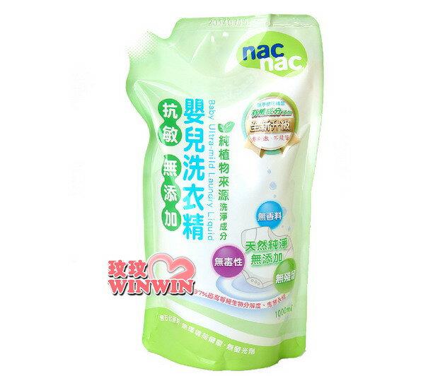 Nac Nac 抗過敏嬰兒洗衣精~補充包1000ml ~1包~新升級抗敏無添加嬰兒洗衣精