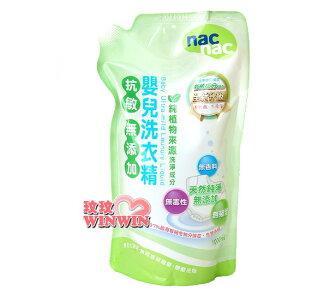 Nac Nac 抗過敏嬰兒洗衣精「補充包1000ml *1包」新升級抗敏無添加嬰兒洗衣精