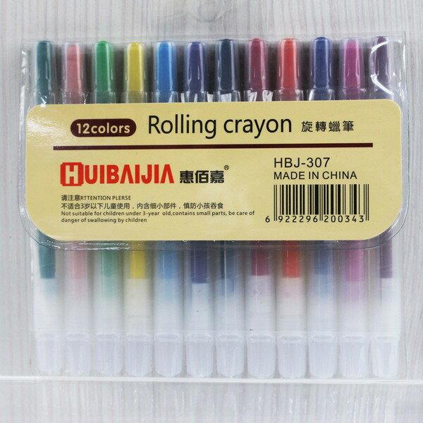 12色旋轉蠟筆惠佰嘉HBJ-370(短型無圖.袋裝)一件192個入{促69}~萬