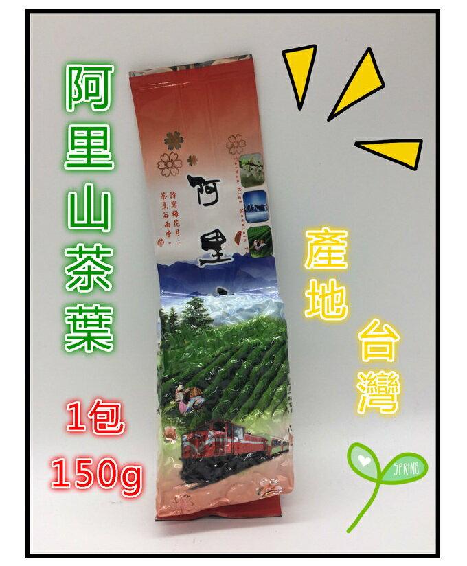 茶葉 阿里山高山茶 150克 支持台灣小農 茶香 茶農 茶葉 台灣農產 高山茶 綠茶 烏龍茶 紅茶 青茶