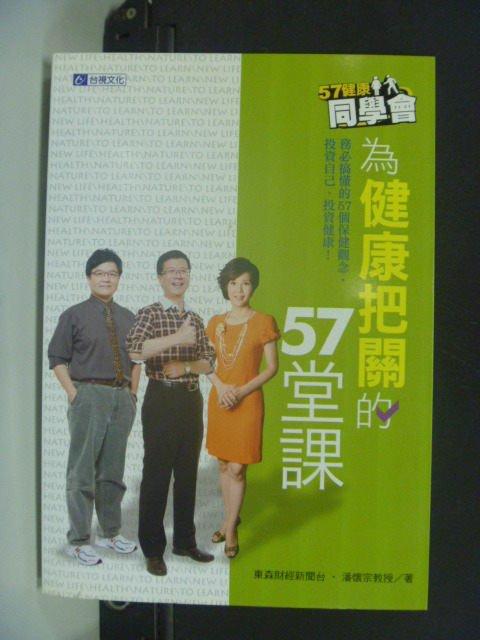 【書寶二手書T2/養生_KME】57健康同學會:為健康把關的57堂課_潘懷宗