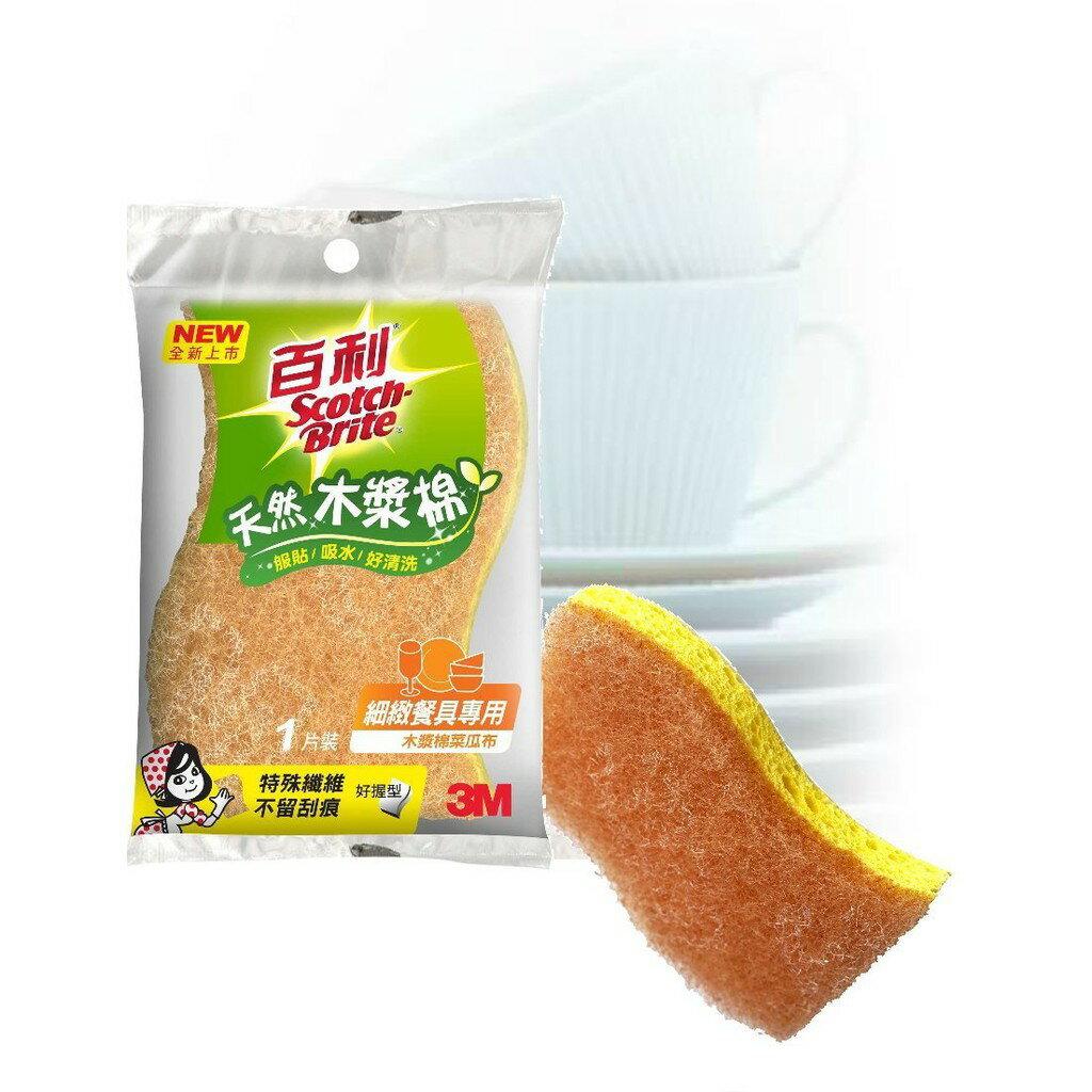 3M 410T 百利天然木漿棉菜瓜布(細緻餐具專用好握型) / 420T 百利天然木漿棉菜瓜布(爐具專用好握型)