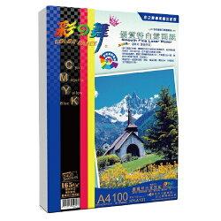 【彩之舞 雷射用紙】彩之舞HY-A101 優質特白雪面紙 (A4) 165g/100入