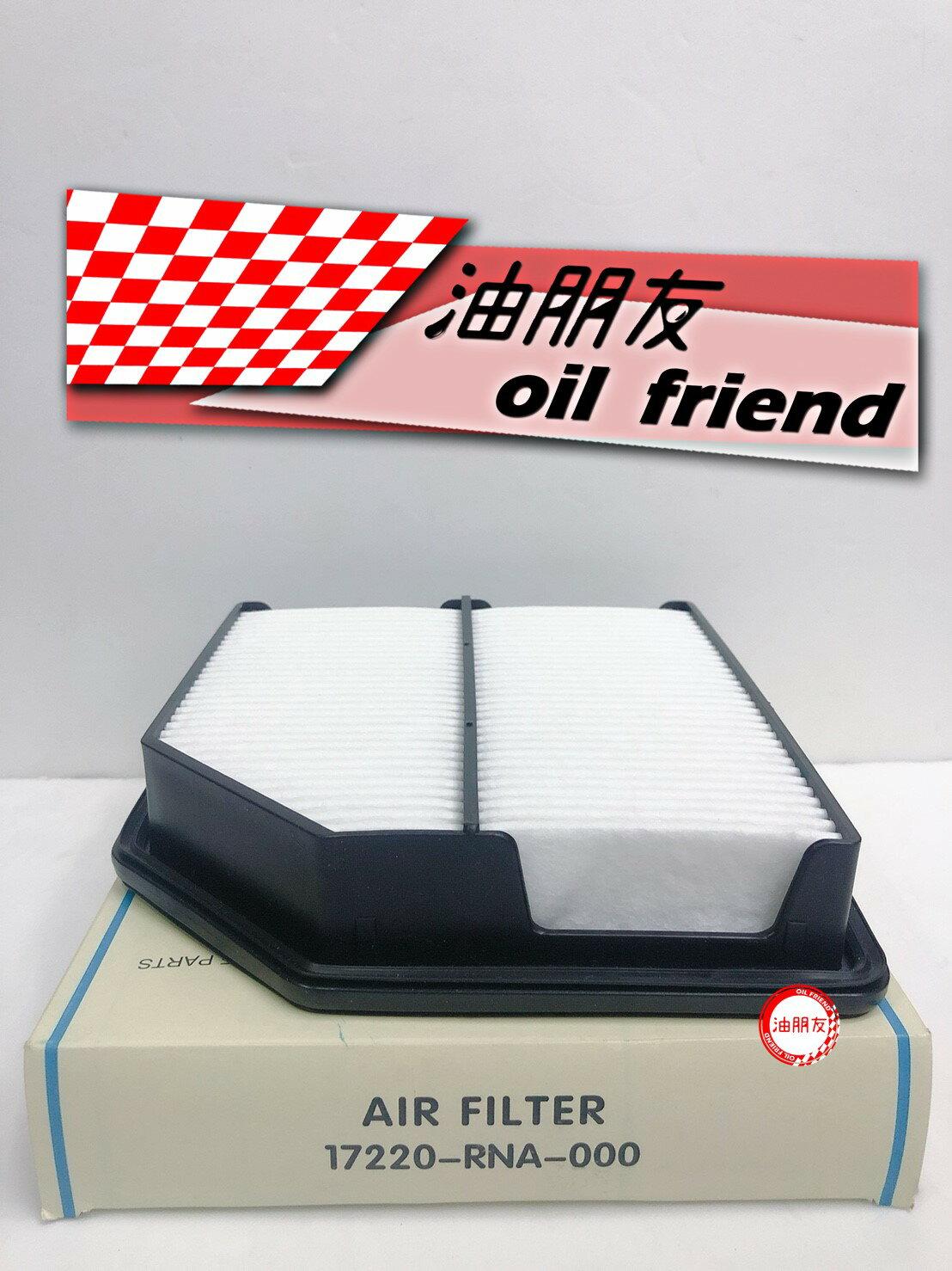 -油朋友- 空氣芯 本田 civic 8 k12 空氣濾網 honda civic8 1.8 k12