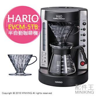 【配件王】日本代購 HARIO 咖啡機 EVCM-5TB 手滴咖啡 2~5杯 高溫抽出 V60錐形滴頭