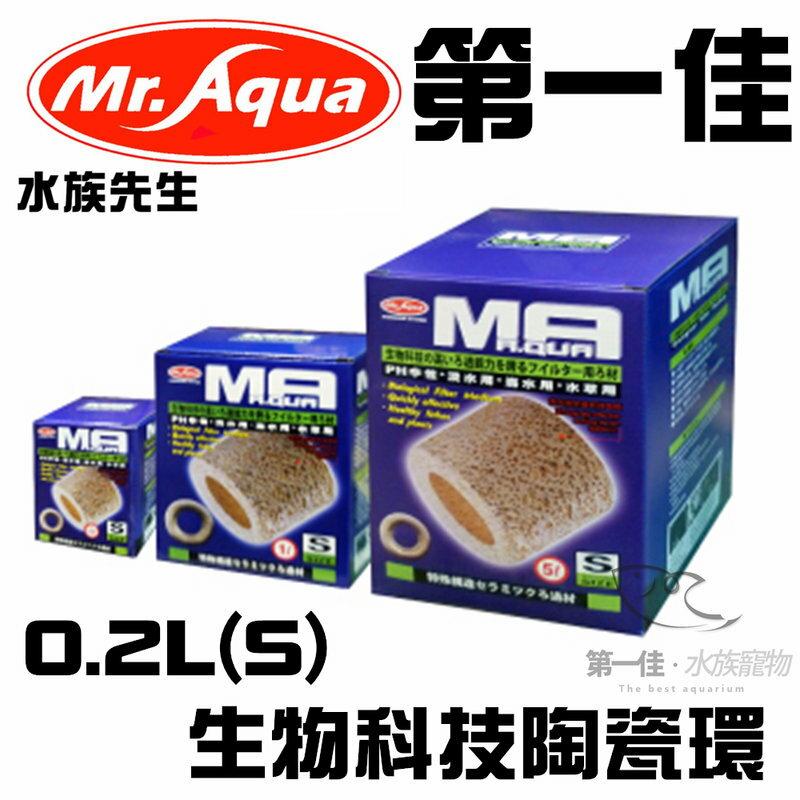 [第一佳水族寵物] 台灣水族先生MR.AQUA 生物科技陶瓷環0.2L(S)