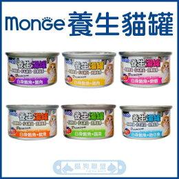 MONGE〔養生湯罐/貓罐,6種口味,80g〕(一箱24入)