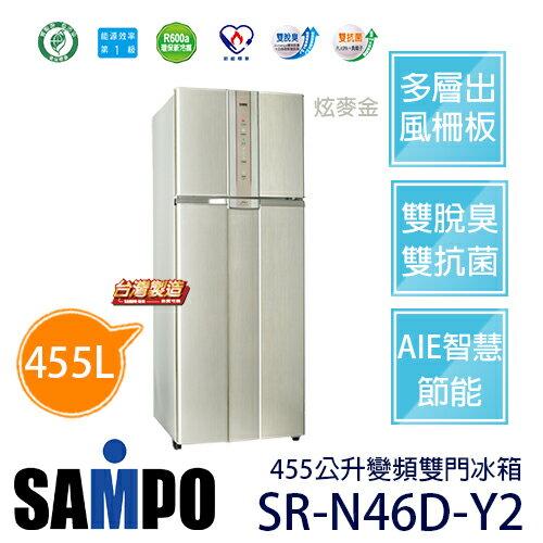 SAMPO 聲寶 SR-N46D-Y2 455公升變頻雙門冰箱
