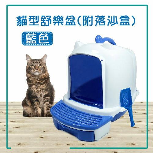 【力奇】貓型舒樂盆(附落沙盒)- (藍色 872A )-690元(H302B01-2)