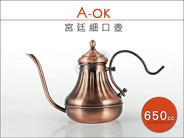 快樂屋?A-OK 304宮廷細口壺 650cc 古銅色 不鏽鋼手沖咖啡壺 冷水壺 鐵板燒油壺 濾紙 濾杯 濾器 濾掛咖啡