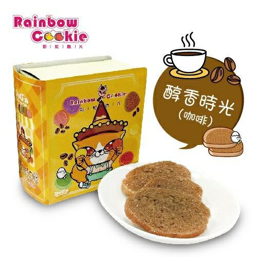 【Rainbow Cookie 彩虹脆片★醇香時光(咖啡)】單盒,特惠價120元(口味任選三盒只要300元) 0
