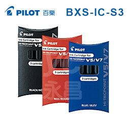 PILOT 百樂 BXS-IC-S3 卡式 V5 V7 鋼珠筆卡水 3支入 /卡