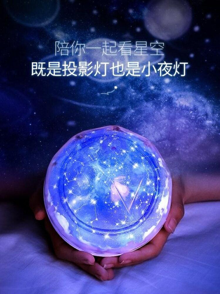 創意投影儀小夜燈臥室床頭星星夢幻浪漫旋轉星空兒童禮物睡眠台燈  名購居家 雙12購物節