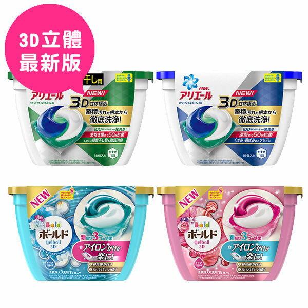 2017第三代 日本P&G 3D立體洗衣膠球 洗衣凝膠球 18顆/盒 4種可選◆德瑞健康家◆