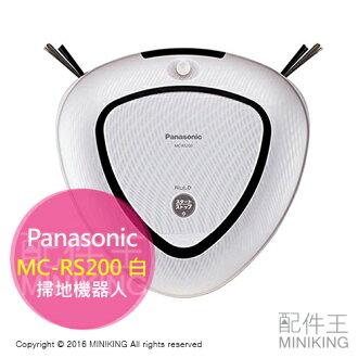 【配件王】代購 Panasonic 國際牌 MC-RS200 白 掃地機器人 吸塵器 地面偵測 大容量 排程 勝 RS1